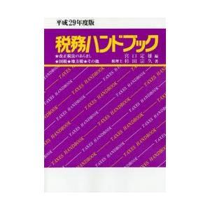 新品本/税務ハンドブック 平成29年度版 杉田...の関連商品9