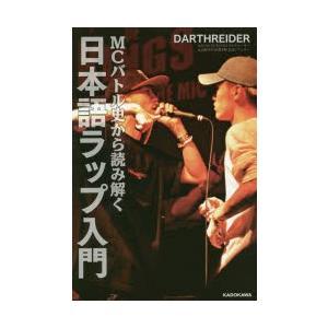 新品本/MCバトル史から読み解く日本語ラップ入門 DARTHREIDER/著