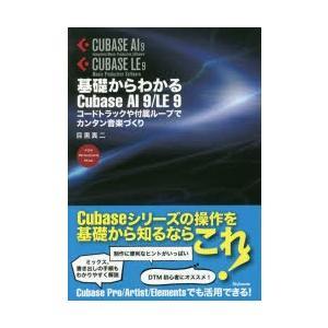 新品本/基礎からわかるCubase AI 9/L...の商品画像