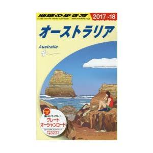 新品本/地球の歩き方 C11 オーストラリア ...の関連商品7
