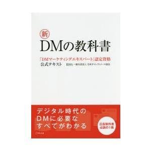新品本/新DMの教科書 「DMマーケティングエキスパート」認定資格公式テキスト 日本ダイレクトメール協会/著
