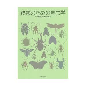 新品本/教養のための昆虫学 平嶋義宏/編著 広渡俊哉/編著