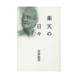 新品本/楽天の日々 古井由吉/著