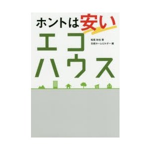 新品本/ホントは安いエコハウス エコをケチると「住宅貧乏」に 松尾和也/著 日経ホームビルダー/編