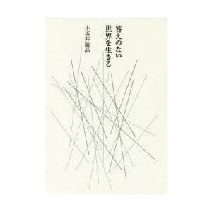 新品本/答えのない世界を生きる 小坂井敏晶/著の関連商品1