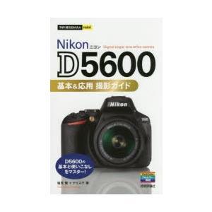 Nikon D5600基本&応用撮影ガイド 塩見徹/著 ナイスク/著
