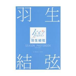 羽生結弦SEASON PHOTOBOOK Ice Jewels 2016−2017 田中宣明/撮影