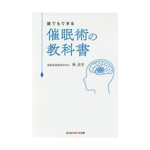 新品本/誰でもできる催眠術の教科書 林貞年/著