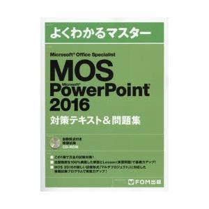 新品本/MOS Microsoft PowerPoint 2016対策テキスト&問題集 Micros...