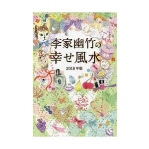 新品本/李家幽竹の幸せ風水 2018年版 李家幽竹/著の商品画像