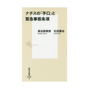ナチスの「手口」と緊急事態条項 長谷部恭男/著 石田勇治/著