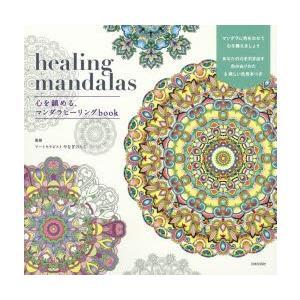 healing mandalas 心を鎮める、マンダラヒーリングbook カールトンブックス/編 や...