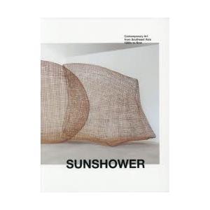新品本/サンシャワー 東南アジアの現代美術展...の関連商品10