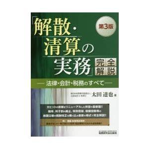新品本/「解散・清算の実務」完全解説 法律・会計・税務のすべて 太田達也/著
