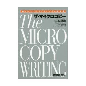 ザ・マイクロコピー Webコピーライティングの新常識 山本琢磨/著 仲野佑希/監修