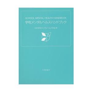 新品本/学校メンタルヘルスハンドブック 日本学校メンタルヘルス学会/編|dorama2
