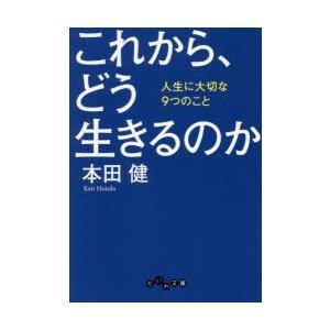 新品本/これから、どう生きるのか 人生に大切な9つのこと 本田健/著