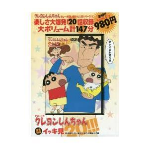 新品本/DVD クレヨンしんちゃん 男・野原ひろの関連商品4