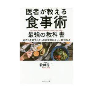 新品本/医者が教える食事術最強の教科書 20万...の関連商品8