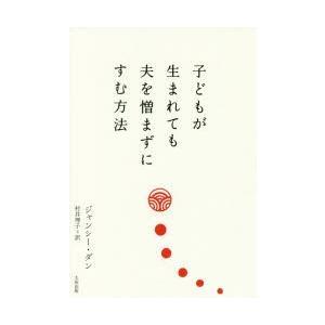 新品本/子どもが生まれても夫を憎まずにすむ方法 ジャンシー・ダン/著 村井理子/訳