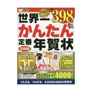 KADOKAWA 世界一かんたん定番年賀状 2018 【書籍】の商品画像|ナビ