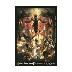 新品本/オーバーロード 12 聖王国の聖騎士 上...の商品画像