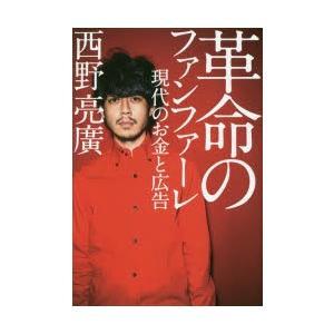 新品本/革命のファンファーレ 現代のお金と広告 西野亮廣/著