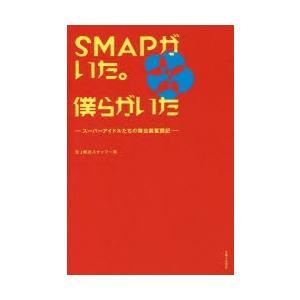 新品本/SMAPがいた。僕らがいた スーパー...の関連商品10