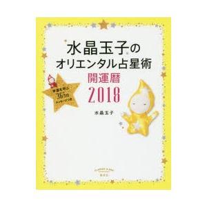 新品本/水晶玉子のオリエンタル占星術 幸運を...の関連商品10