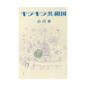 新品本/キラキラ共和国 小川糸/著の関連商品9