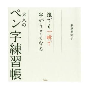 新品本/誰でも一瞬で字がうまくなる大人のペン字練習帳 萩原季実子/著