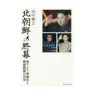 新品本/北朝鮮の終幕 東アジア裏面史と朝露関係の...の商品画像