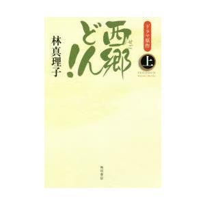 新品本/西郷どん! 上 並製版 林真理子/著の商品画像