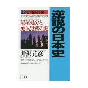 新品本/逆説の日本史 23 明治揺籃編 琉球...の関連商品10