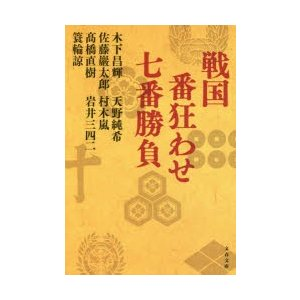新品本/戦国番狂わせ七番勝負 高橋直樹/著 木...の関連商品9