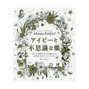 新品本/アイビーと不思議な蝶 ひみつの花園からねむれる森をめぐるぬりえストーリーブック ジョハンナ・...