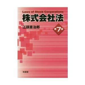 新品本/株式会社法 江頭憲治郎/著