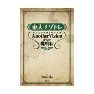 新品本/東大ナゾトレ 東京大学謎解き制作集団AnotherV...