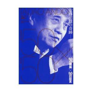 新品本/安藤忠雄の奇跡 50の建築×50の証言...の関連商品9