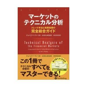 新品本/マーケットのテクニカル分析 トレード手法と売買指標の完全総合ガイド ジョン・J・マーフィー/...