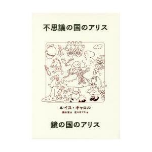 新品本/不思議の国のアリス・鏡の国のアリス 2巻セット ルイス・キャロル/ほか著