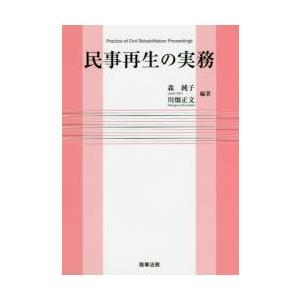民事再生の実務 森純子/編著 川畑正文/編著