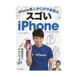 新品本/iPhone芸人かじがや卓哉のスゴいiPhone 超絶便利なテクニック123 かじがや卓哉/著