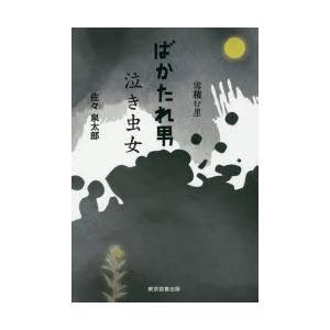 新品本/ばかたれ男泣き虫女 雪積む里 佐々泉太郎/著