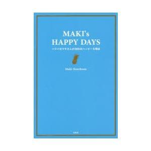 新品本/MAKI's HAPPY DAYS ハワイのマキさんが365日ハッピーな理由 Maki Ko...