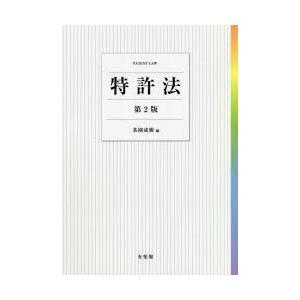 新品本/特許法 茶園成樹/編