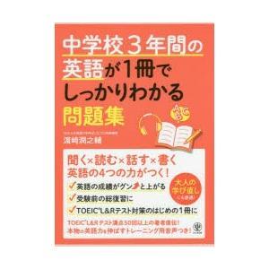 中学校3年間の英語が1冊でしっかりわかる問題集 英語の4つの力がつく! 浜崎潤之輔/著