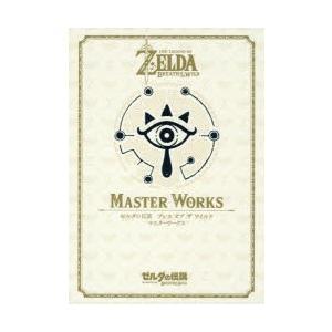 新品本/ゼルダの伝説ブレスオブザワイルドマスターワークス NintendoDREAM編集部/編著