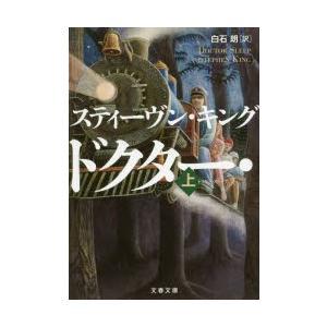 新品本/ドクター・スリープ 上 スティーヴン・キング/著 白石朗/訳|dorama2