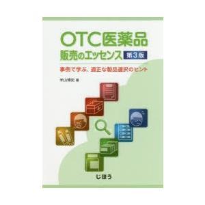 新品本/OTC医薬品販売のエッセンス 事例で学ぶ、適正な製品選択のヒント 米山博史/著